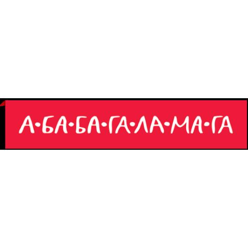 Абабагаламага