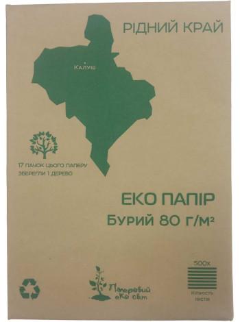 Эко-бумага офисная (А4, бурая, 80г/м2)