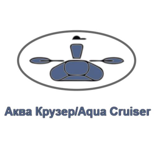 Аква Крузер