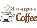 Империя Кофе
