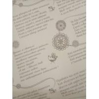 "Упаковочная бумага, крафт, ""Пожелания в стихах"" (10 м. х 1,05 м., 80 гр./м2)"