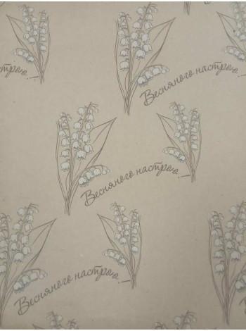 """Упаковочная бумага, крафт, """"Ландыши (коричневые)"""" (10 м. х 1,05 м., 80 гр./м2)"""