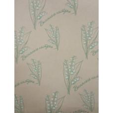 """Упаковочная бумага, крафт, """"Ландыши (зеленые)"""" (10 м. х 1,05 м., 80 гр./м2)"""