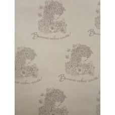"""Упаковочная бумага, крафт, """"Весняної повені щастя!"""" (10 м. х 1,05 м., 80 гр./м2)"""