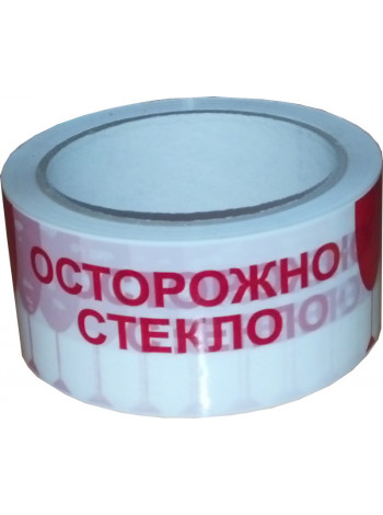 Скотч-пленка (66 м. х 48 мм., Осторожно стекло)
