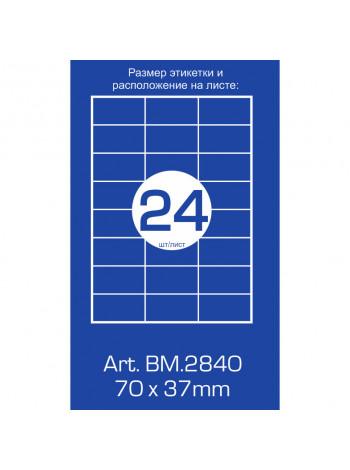 Этикетки самоклеящиеся (24 шт. на листе, 70 мм. х 37 мм., 100 л. в упак.)