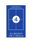 Этикетки самоклеящиеся (4 шт. на листе, 105 мм. х 148.5 мм., 100 л. в упак.)