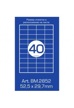 Этикетки самоклеящиеся (40 шт. на листе, 52.5 мм. х 29.7 мм., 100 л. в упак.)