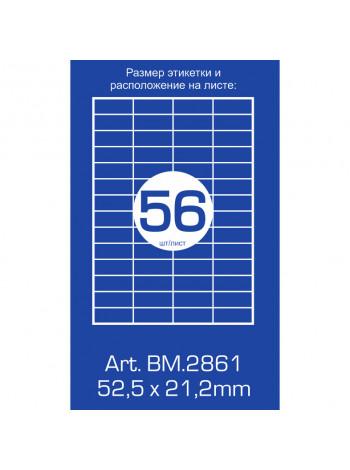 Этикетки самоклеящиеся (56 шт. на листе, 52.5 мм. х 21.2 мм., 100 л. в упак.)