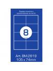 Этикетки самоклеящиеся (8 шт. на листе, 105 мм. х 74 мм., 100 л. в упак.)